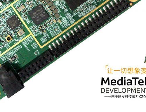 诚迈科技加入Linaro 96Boards指导委员会并将于近期推出十核ARMv8产品MediaTek X20开发板