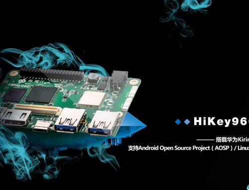 诚迈科技支持HiKey960发布,强悍配置全面曝光